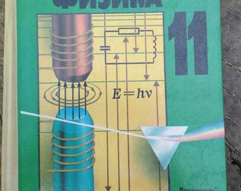 Physics book of the USSR in 1991 Textbook on Physics for the 11th grade of secondary school.