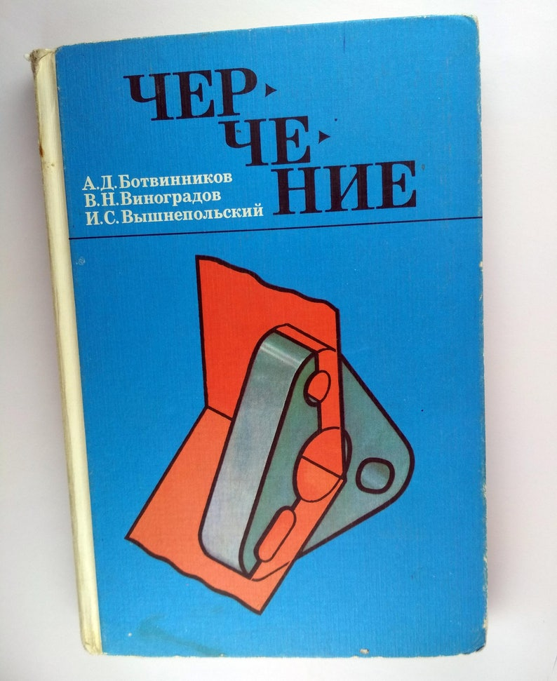Cherchenie Drawing 7 8 Grade Class Textbook For High School The Russian Textbook