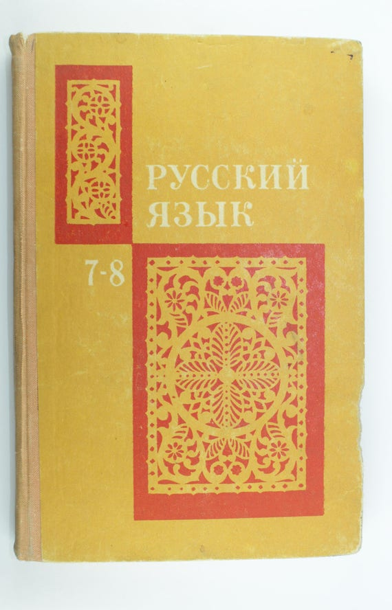 A Textbook On The Russian Language 7 8 Grade Elementary School Book Of USSR 1975