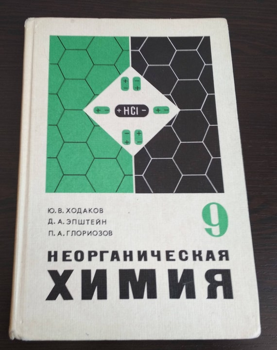 Inorganic Chemistry grade 9  Chemistry book for 9 th class high school 1978  Moscow