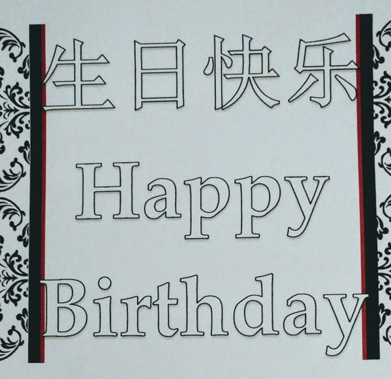 Chinese English Happy Birthday Greeting Card Etsy