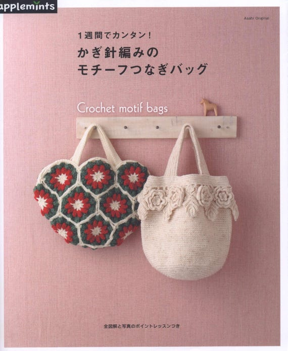 Crochet Motif Bags Japanese Craft Ebook Japanese Crochet Etsy