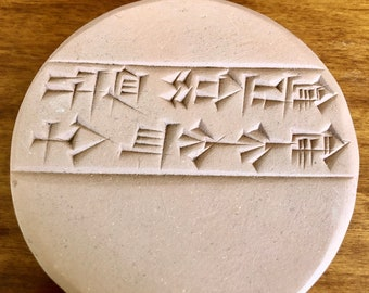 The Songs of a City Predict its Future: Ancient Sumerian Proverb on a Clay Tablet