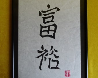 Chinese calligraphy Wealth, 62.5 cm x 40 cm