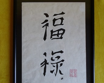 Chinese calligraphy Success 40 cm x 32.5 cm