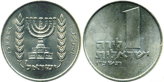 Israel 5 Lira Pound Coin 1978 Collectible Old Rare Jewish Money Currency Lion