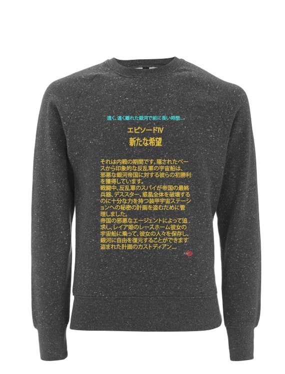 Japanese Star Wars KiSS Sweatshirt - Episode IV A New Hope - The Empire - Credit Roll - Movie Fan -Princess Leia Han Solo