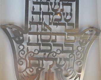 Hebrew Home Blessing Wall Decor Judaica Hamsa Jewish Prayer kabbalah aluminum & Jewish ornaments | Etsy