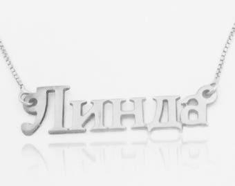 Russian Name Necklace Russian Necklace Russian Nameplate Russian Name Chain Ukrainian Name Necklace Cyrillic Name Necklace