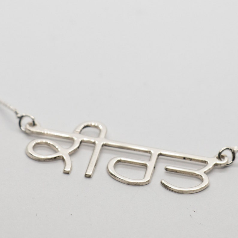 4cc3987b77ec5 Sterling Silver Hindi Font Personalized Name Necklace Tamil Name Necklace  Sanskrit Name Necklace Indian Writing Necklace Any Name Necklace