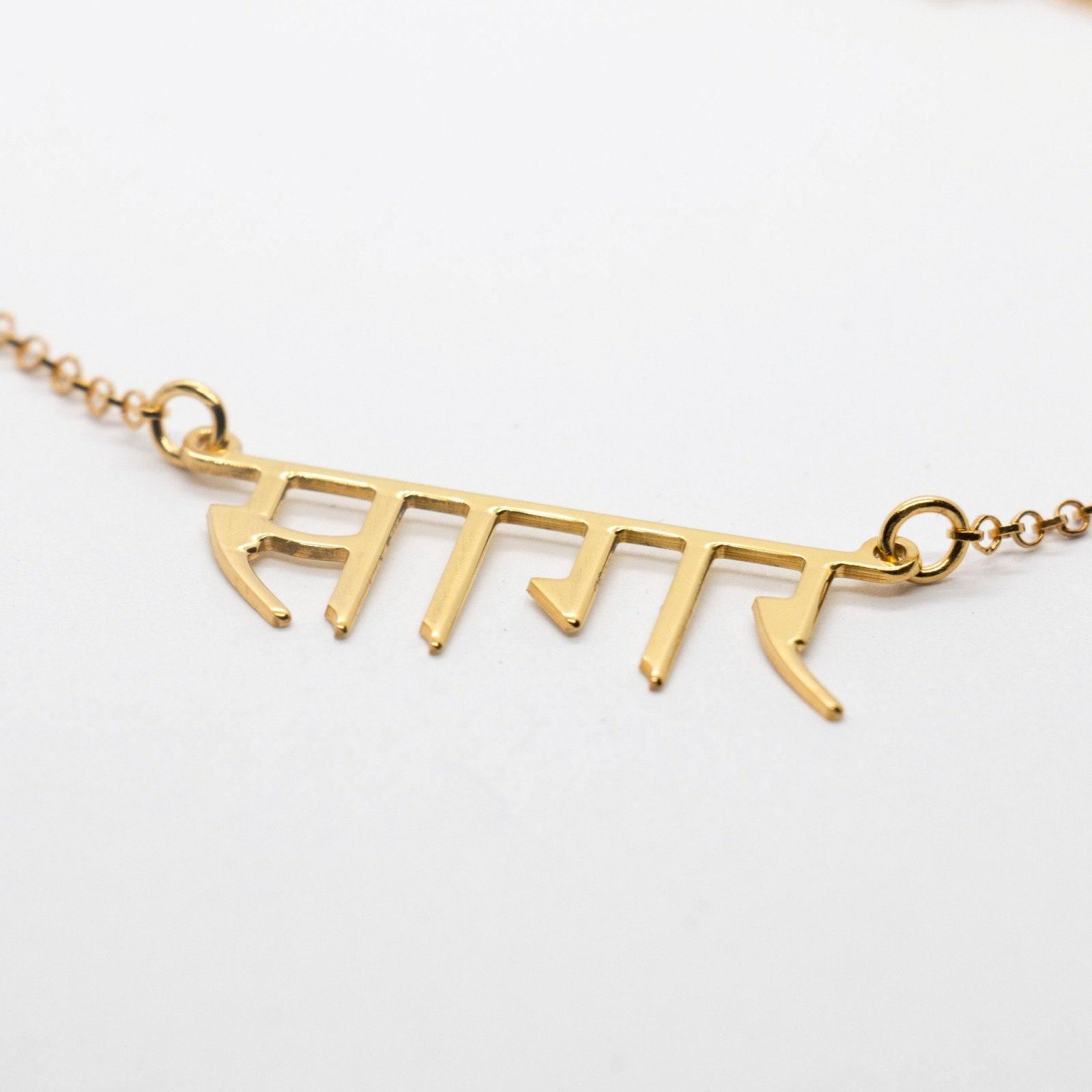 Custom Tamil Name Necklace Sterling Silver Dravidian Pendant