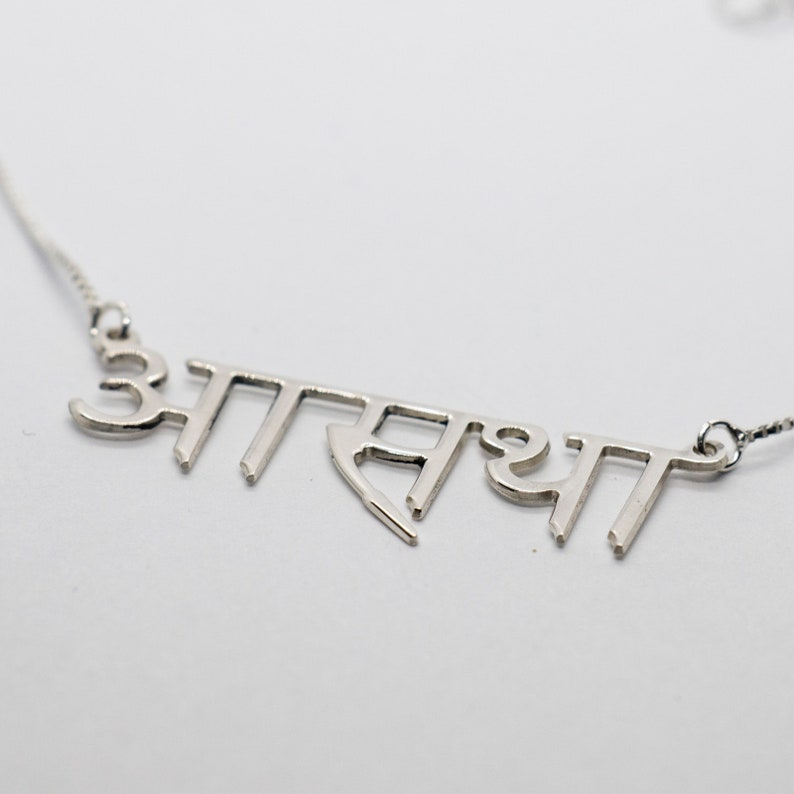 d520e928045dd Sterling Silver Hindi Font Personalized Name Necklace Sanskrit Name  Necklace Indian Writing Necklace Any Name Necklace