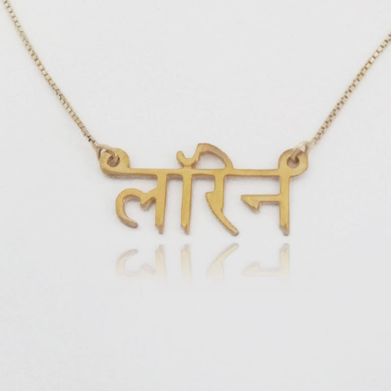 Gold Plated Hindi Name Necklace Gold Sanskrit Name Necklace Hindi Nameplate  Sanskrit Necklace Hindu Necklace