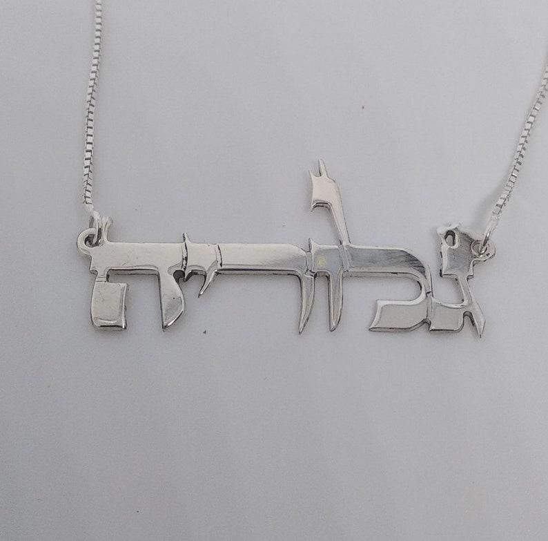 Hebrew Biblical Writing Name Necklace Judaica Gift Hebrew Name Chain Hebrew  Word Necklace Hebrew Necklace Judaica Jewelry