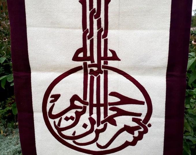 Tenture murale islamique Bismillah al-rahman al-rahim cousue main par les fabricants de tentes du Caire. Cadeau pour musulman