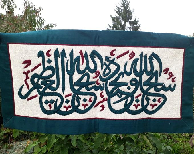 Tenture murale islamique réalisée en patchwork. Cousue main. Subhanallah. Invocations pour la maison. Cadeau pour un père musulman