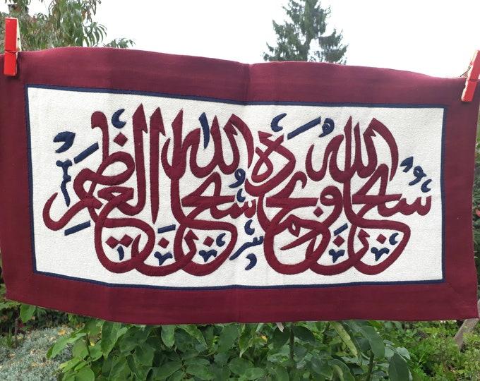 Subhanallah. Invocation islamique pour la maison. Tenture murale islamique réalisée en patchwork. Cousue main. Cadeau pour un ami musulman