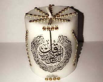 "Beautiful Islamic calligraphy ""surat al nas"" with gold bling and sliver bling"