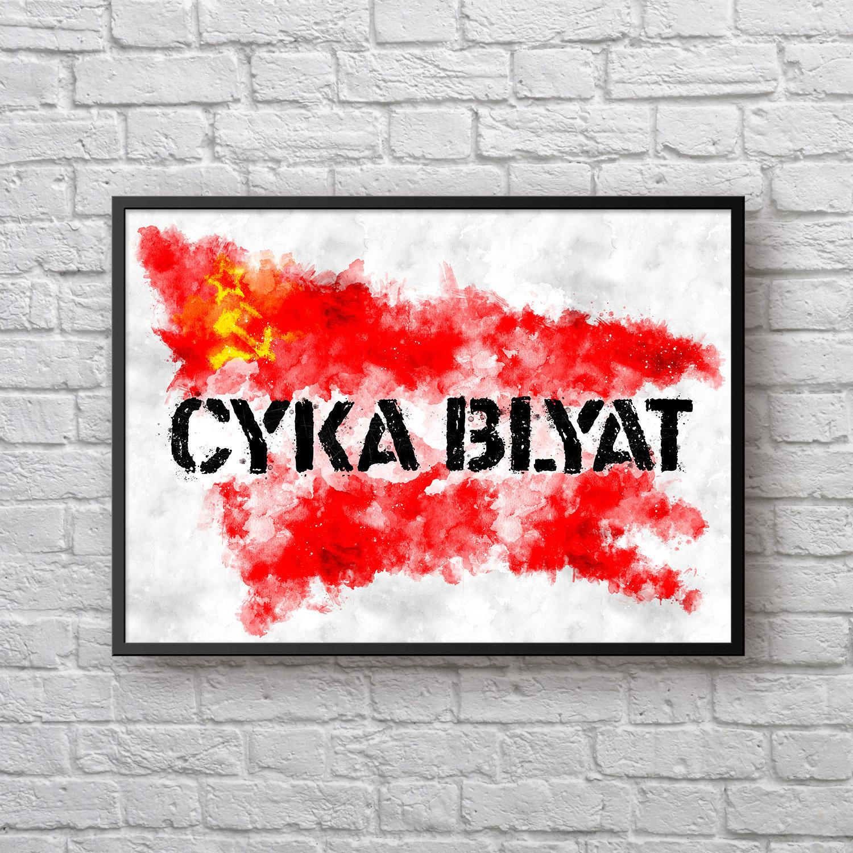 cyka blyat russian poster russian bad words art print watercolor