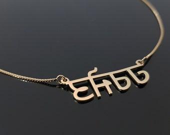 896ddda615e Sanskrit Necklace, Yoga Necklace Name Necklace, Personalized Shanti Name  Necklace, Custom Shanti Necklace ,Gold Mantra Name, Mantra Jewelry