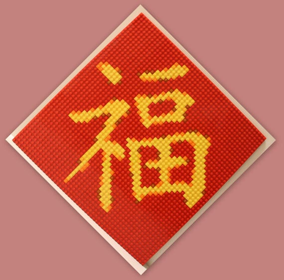 Chinese Character Fu Fortune Good Luck Mosaic Etsy