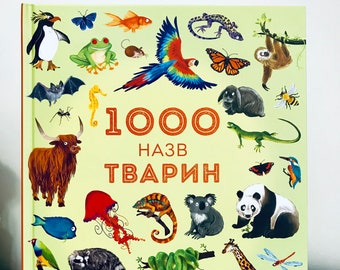 """Ukrainian book. """"1000 Names Of Animals"""". Encyclopedia. New. """"1000 Назв тварин"""". Ециклопедія. 40 ст. 2018 р. Для дітей від 6+. Нова."""