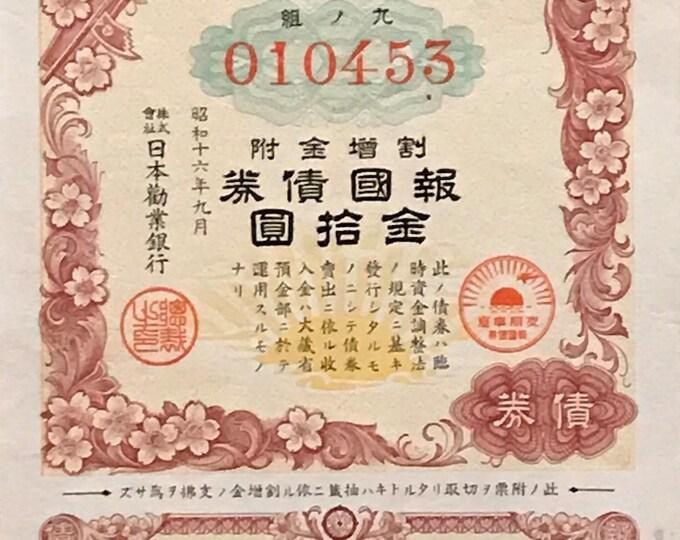 Japanese Second World War bonus
