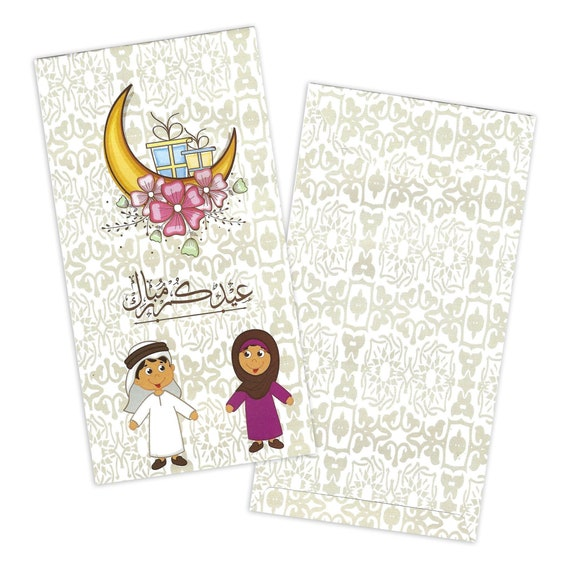 10 Pack Eid Ramadan Invitation Paper Gift Money Wallet Envelopes // Style 1