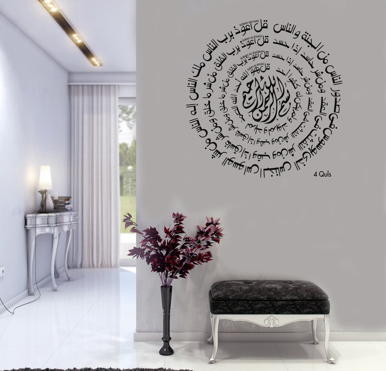 Islamic Wall Art Stickers 4 Quls Islamic calligraphy Four Quls Decals