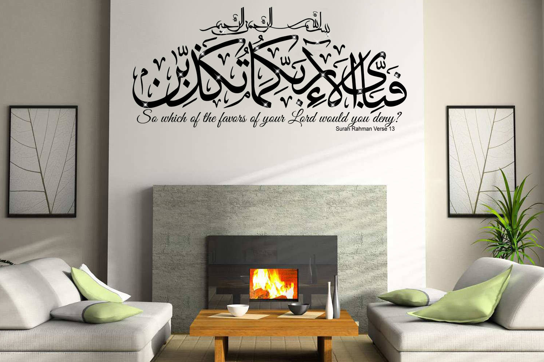 Surah Rahman Verse 13 Islamic wall art Islamic Wall Stickers,Decals  Calligraphy, swarovski Murals