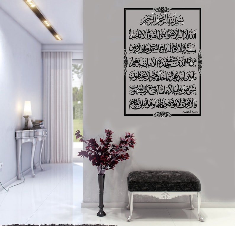 Islamic Wall Art Stickers Ayatul Kursi Surah Baqara Ialsamic Wall Stickers Decal
