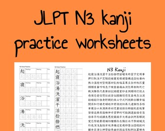 JLPT N4 Kanji Printable Practice Worksheet Set Download | Etsy