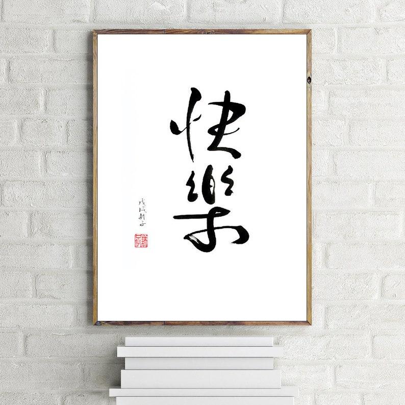 bfe199620b7e Bonheur manuscrite calligraphie chinoise