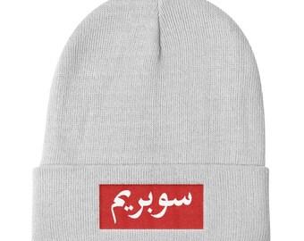 Arabic Supreme Knit Beanie  8187f3a1db0