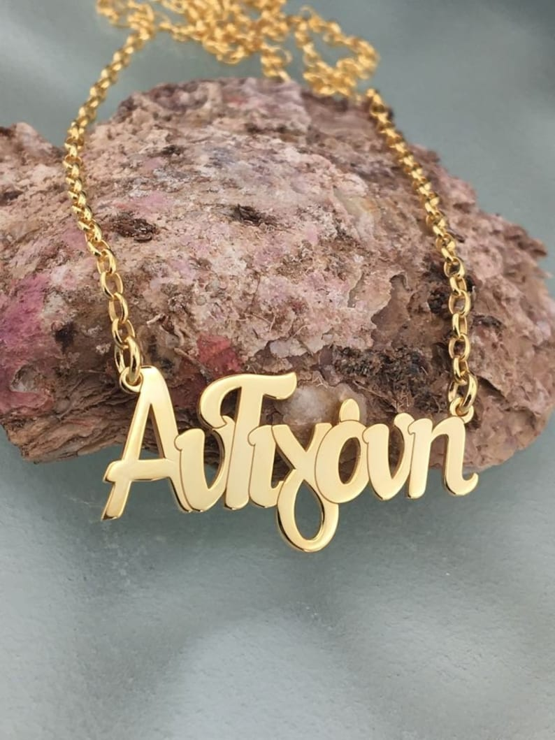 b251716fc3f9d Custom word necklace, sterling silver, gold plated, Greek name necklace,  Personalized Name Necklace, Antigoni name necklace