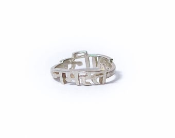 Women's Shanti Namaste Silver Ring [peace, divine greeting] Boho Ring, Yoga Jewelry, Silver Rings, Stackable ring, Sterling Silver