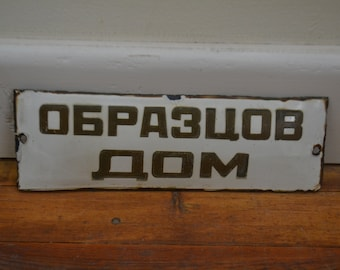 Antiques Architectural & Garden Vintage Cast Aluminum House Sign Street Marker Blank To Suit The PeopleS Convenience
