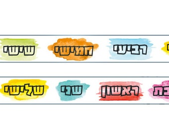 Week Days Hebrew Washi Days of the week washi tape  Washi Tape Weekly Planner washi Tape