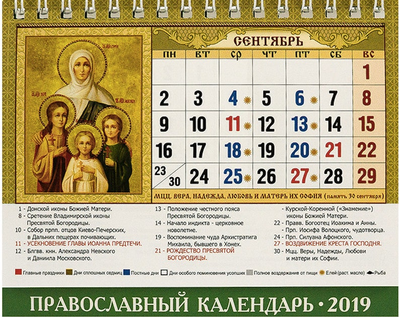 Calendario Ortodosso Rumeno 2020.Calendario Ortodosso Calendario 2020