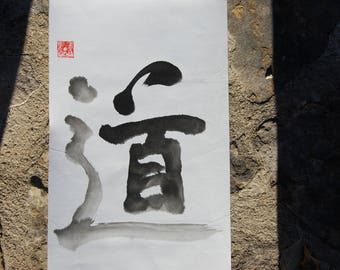 """Calligraphy l """"Tao"""" Indian ink, the way"""