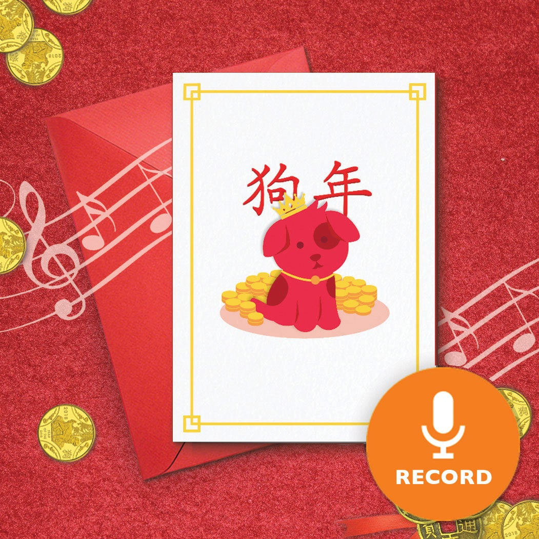 Cute Chinese New Year Dog Card With Sound Singing Lunar New Etsy