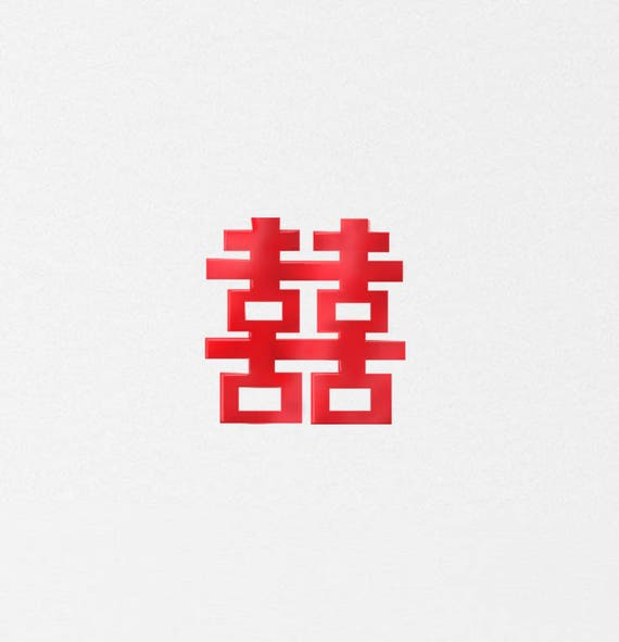 Double Happiness Shuang Xi Symbol Of Marriage Chinese Etsy