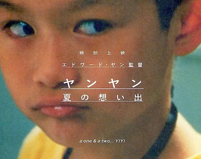 Yi Yi (B)   Taiwan Classic, Edward Yang   2021 print   Japanese chirashi film poster