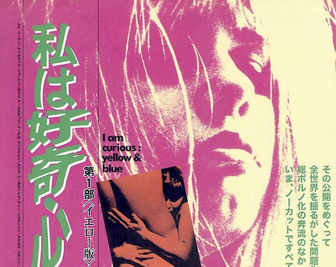 I am Curious - Yellow & Blue | 60s Swedish Cult Classic, Vilgot Sjoman | 2002 print | Japanese chirashi film poster