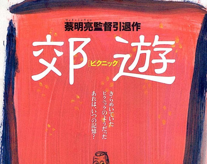 Stray Dogs (C) | Taiwan Cinema, Tsai Ming-liang | 2014 original print | Japanese chirashi film poster