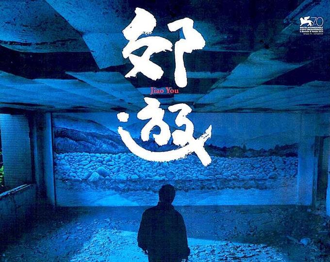 Stray Dogs (A) | Taiwan Cinema, Tsai Ming-liang | 2014 original print | Japanese chirashi film poster