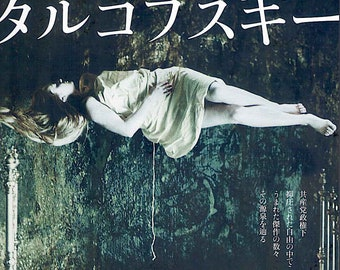The Mirror (B) | 70s Soviet Cinema Classic, Andrei Tarkovsky | 2020 print | Japanese chirashi film poster