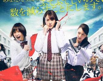 Tag | Japan Cinema, Sion Sono | 2015 original print | Japanese chirashi film poster