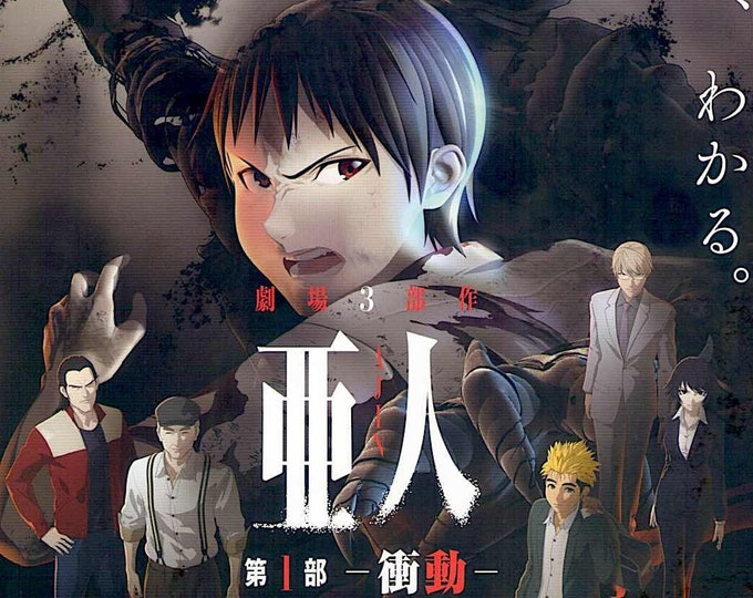 Ajin: Demi-Human (A)   Japan Anime Trilogy   2015 original print   Japanese chirashi film poster