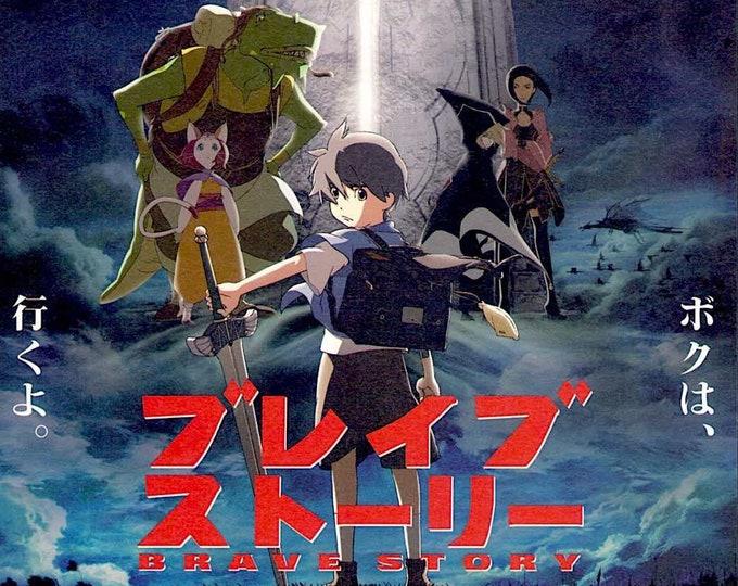 Brave Story (B)   Japan Anime   2006 original print   Japanese chirashi film poster